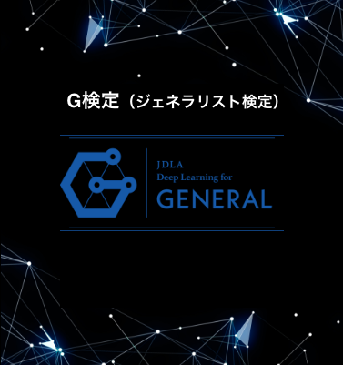 G検定のご案内