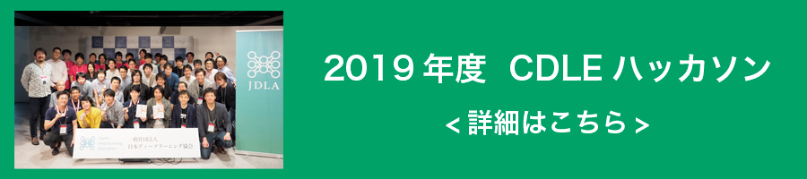 2019年度CDLEハッカソン 詳細はこちら